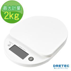 【日本DRETEC】克蒂電子料理秤-白色