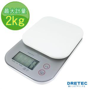 【日本DRETEC】高機能微量廚房料理電子秤-銀色(共5色)