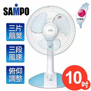 ★台灣製★SAMPO聲寶【10吋】機械式桌扇 (SK-FA10)