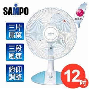 ★台灣製★SAMPO聲寶【12吋】機械式桌扇 (SK-FB12)