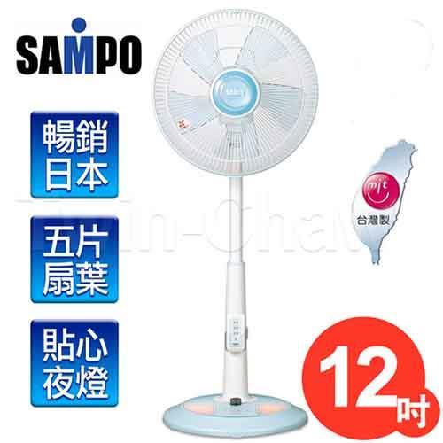 ★台灣製造★SAMPO聲寶【12吋】微電腦夜燈遙控定時桌立扇 (SK-FQ12R)