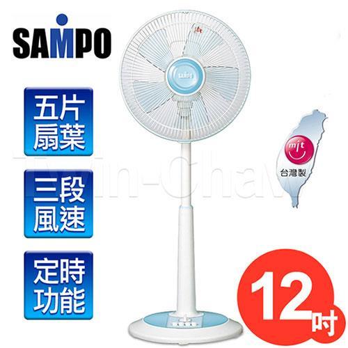★台灣製造★SAMPO聲寶【12吋】機械式定時立扇 (SK-FH12T)