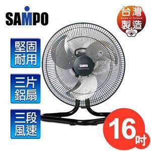 ★台灣製造★SAMPO聲寶【16吋】落地式工業扇 (SK-VC16F)