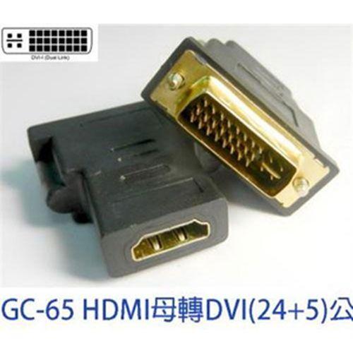 SCE HDMI(19)母轉DVI(24+5)公 轉接頭