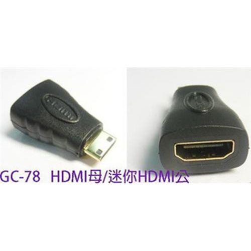 SCE HDMI母轉迷你HDMI公轉接頭