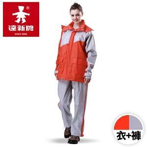 達新牌《飛馳型兩件式》休閒風雨衣套裝 (衣+褲)_橘/灰