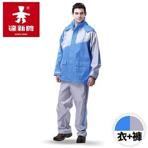 達新牌《飛馳型兩件式》休閒風雨衣套裝 (衣+褲)_藍/灰