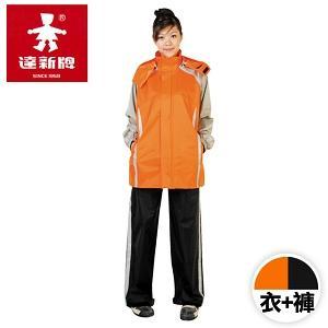 達新牌《風雨型兩件式》休閒風雨衣套裝 (衣+褲)_橘/灰