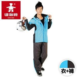 達新牌《雷電型兩件式》時尚風雨衣套裝 (衣+褲)_藍/黑