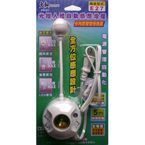 PR-01 光控人體自動感應燈座(單彎管)
