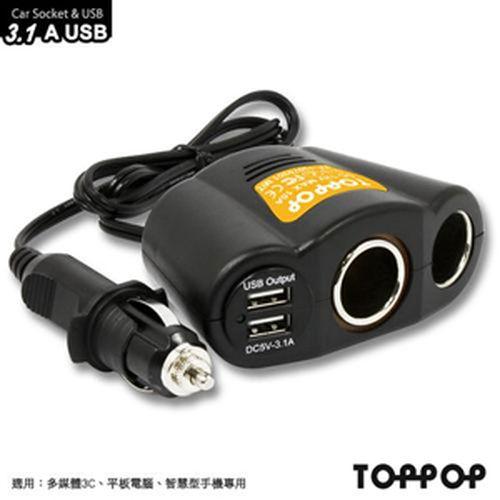 TOPPOP 2+2車充3.1A USB插座 高效能 10A