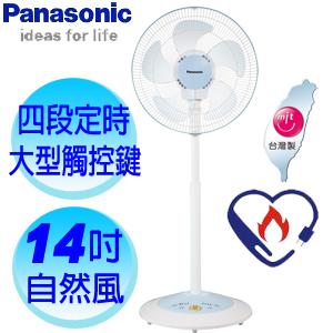 Panasonic【14吋】微電腦自然風定時扇(F-H14AMR) 粉彩藍