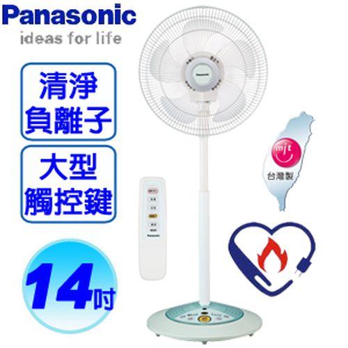 【福利品出清】Panasonic國際牌【14吋】定時負離子遙控立扇(F-H14ANR) 翡翠綠【福利出清▼限量2隻】