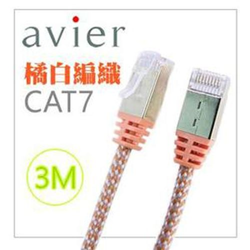 【avier】LAN Cable CAT7 橘白編織 3M