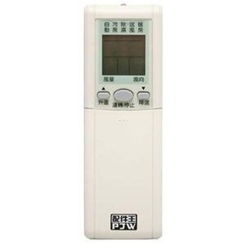 PJW配件王 RM-SA02A聲寶牌專用型冷氣遙控器
