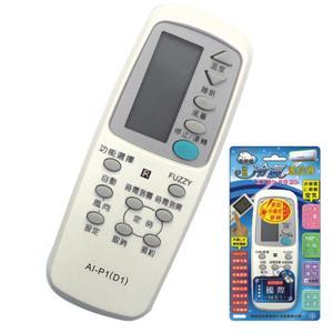 【北極熊】Panasonic國際專用-液晶冷氣遙控器(AI-P1) ※窗型 / 分離式 /變頻皆可用