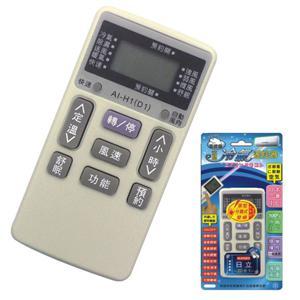 【北極熊】HITACHI日立專用-液晶冷氣遙控器(AI-H1)※窗型 / 分離式 / 變頻皆可使用