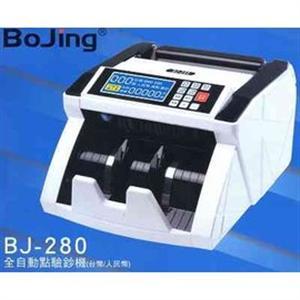 【Bojin】台幣、人民幣全自動點鈔驗鈔機(BJ-280)