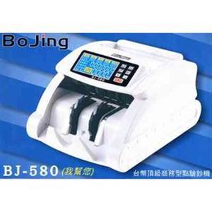 【Bojing】台幣頂級商務型點驗鈔機(BJ-580)