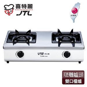 【喜特麗】琺瑯爐頭不鏽鋼雙口檯爐(JT-2280S)_白色+桶裝瓦斯適用