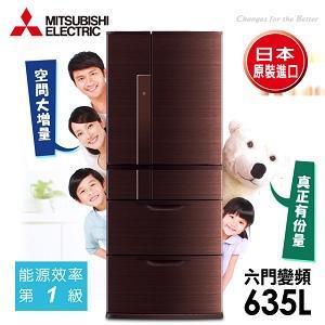 ★日本原裝★MITSUBISHI三菱【635L】變頻六門電冰箱/閃耀棕(MR-JX64W-BR-C)