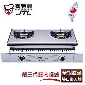 【喜特麗】全銅爐頭雙內焰雙口嵌入爐(JT-2999S)_不鏽鋼色+桶裝瓦斯適用