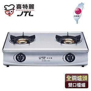 【喜特麗】全銅爐頭雙內焰雙口檯爐(JT-2888S)_不鏽鋼色+桶裝瓦斯適用