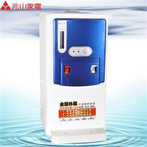 元山牌【7L】全開水溫熱開飲機(YS-818DW)