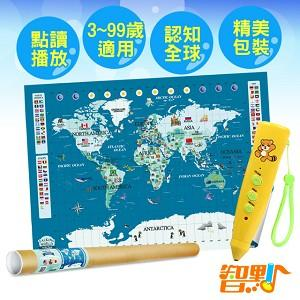 【智點】中、英、日三語點讀世界地圖認知百科套裝