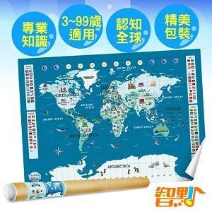【智點】中、英、日 三語點讀世界地圖認知百科(不含點讀筆)