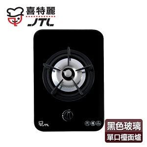 【喜特麗】單口玻璃檯面爐(JT-2111A)_黑色面板