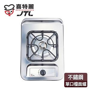 【喜特麗】單口不鏽鋼檯面爐(JT-2111)