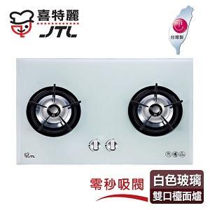 【喜特麗】IC點火玻璃雙口檯面爐(JT-2203A)_白色面板