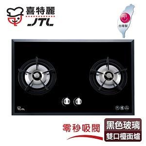 【喜特麗】IC點火玻璃雙口檯面爐(JT-2203A)_黑色面板
