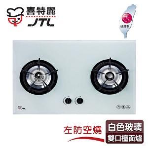 【喜特麗】防空燒玻璃雙口檯面爐(JT-2201)_白色面板