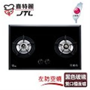 【喜特麗】防空燒玻璃雙口檯面爐(JT-2201)_黑色面板