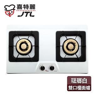 【喜特麗】歐式雙口檯面爐(JT-2102)