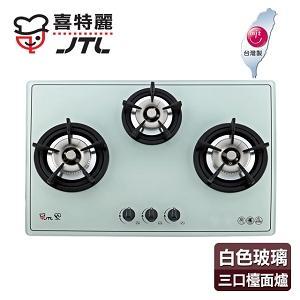 【喜特麗】日式品字型玻璃三口檯面爐(JT-3002A)_白色面板
