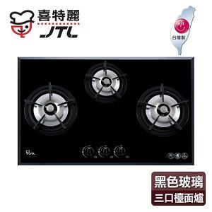 【喜特麗】日式品字型玻璃三口檯面爐(JT-3002A)_黑色面板