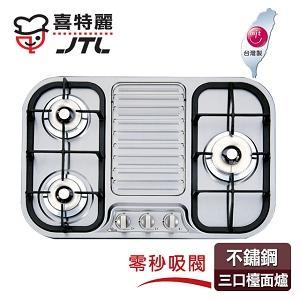 【喜特麗】日式品字型不鏽鋼三口檯面爐(JT-3002)