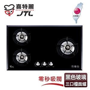 【喜特麗】IC點火玻璃三口檯面爐(JT-2303A)_黑色面板