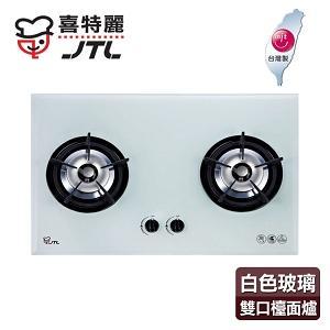 【喜特麗】歐化雙口玻璃檯面爐(JT-2009A)_白色面板