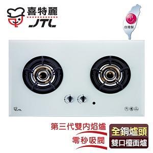 【喜特麗】IC點火雙內焰玻璃雙口檯面爐(JT-2208A)_白色面板