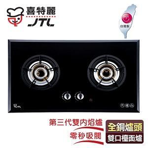 【喜特麗】IC點火雙內焰玻璃雙口檯面爐(JT-2208A)_黑色面板