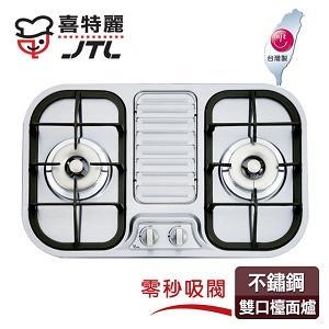 【喜特麗】IC點火不鏽鋼雙口檯面爐(JT-2203S)