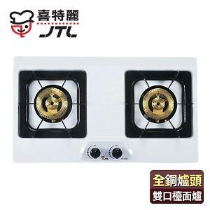 【喜特麗】全銅爐頭雙口檯面爐(JT-2100)