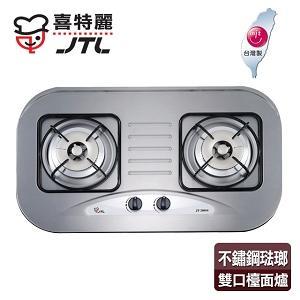 【喜特麗】歐化雙口檯面爐(JT-2009S)_不鏽鋼色