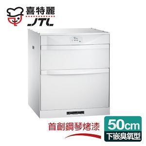 【喜特麗】落地/下嵌式_50CM臭氧型。鋼烤LED面板ST筷架烘碗機(JT-3152QGW)