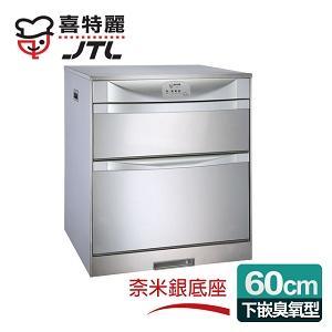 【喜特麗】落地/下嵌式_60CM臭氧型。LED面板ST筷架烘碗機(JT-3162Q)