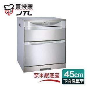 【喜特麗】落地/下嵌式_45CM臭氧型。LED面板ST筷架烘碗機(JT-3142Q)